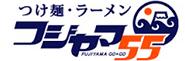 フジヤマ55 東岡崎駅前店