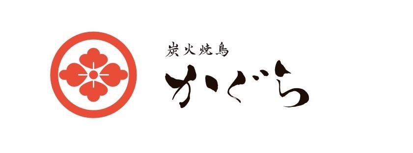 炭火焼鳥かぐら(太田川駅前店)
