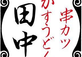 串カツ田中ロゴ(マーク)