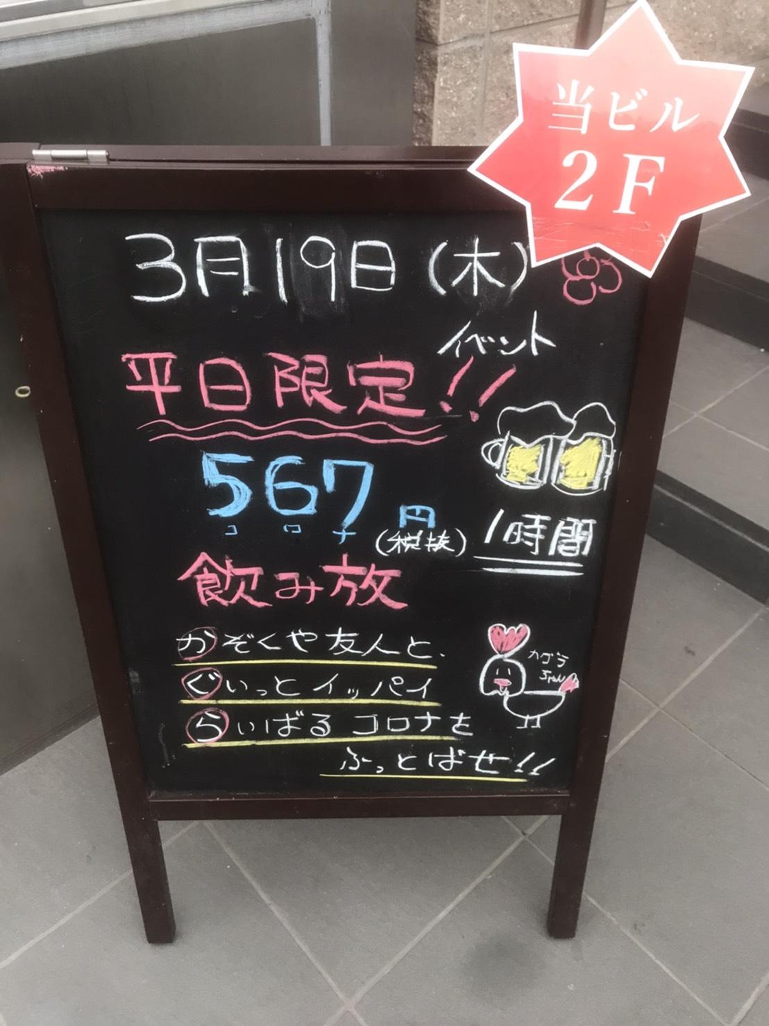 炭火焼鳥かぐら(コロナに負けるな!!東海市の居酒屋に活気を!)