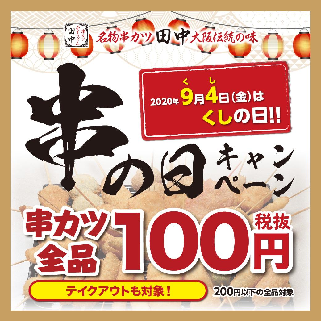 「串(94)の日キャンペーン」実施!(串カツ田中/炭火焼鳥かぐら)