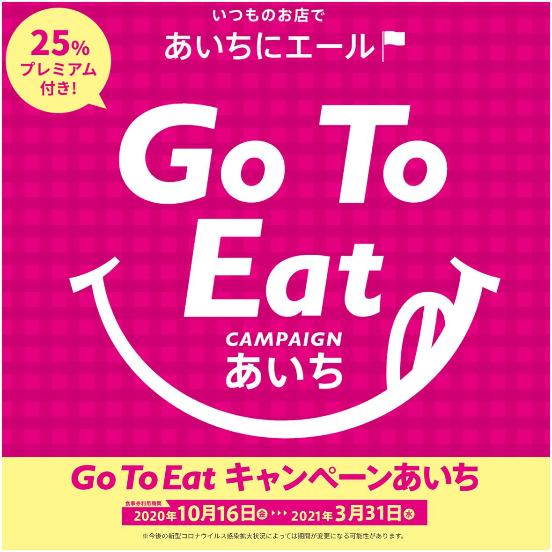 【Go To Eatキャンペーンへ参加】