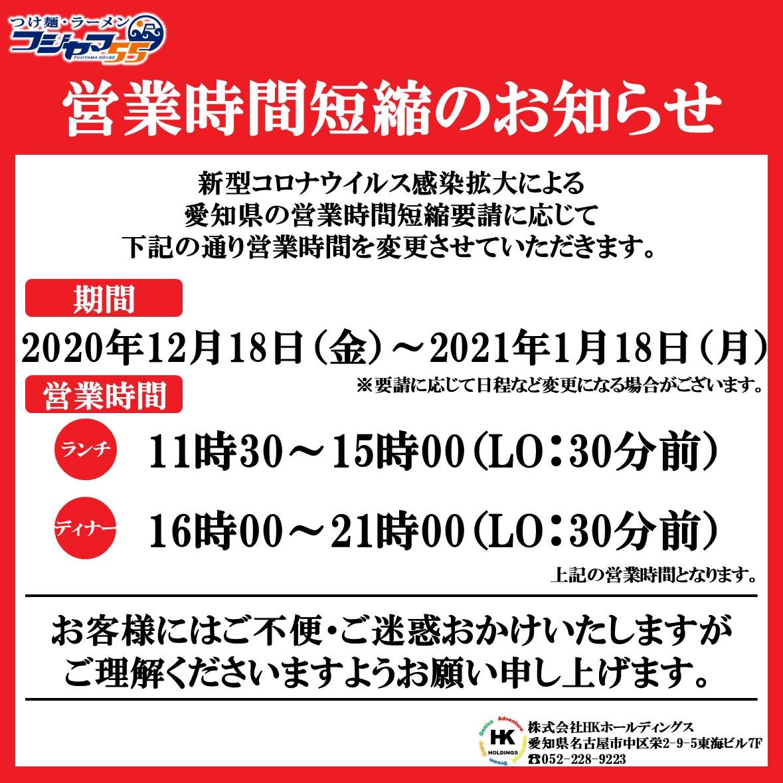 フジヤマ55東岡崎店(営業時間短縮のお知らせ)
