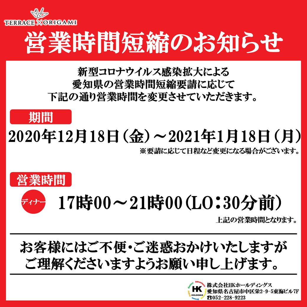 テラス×オリガミ【営業時間短縮のお知らせ】
