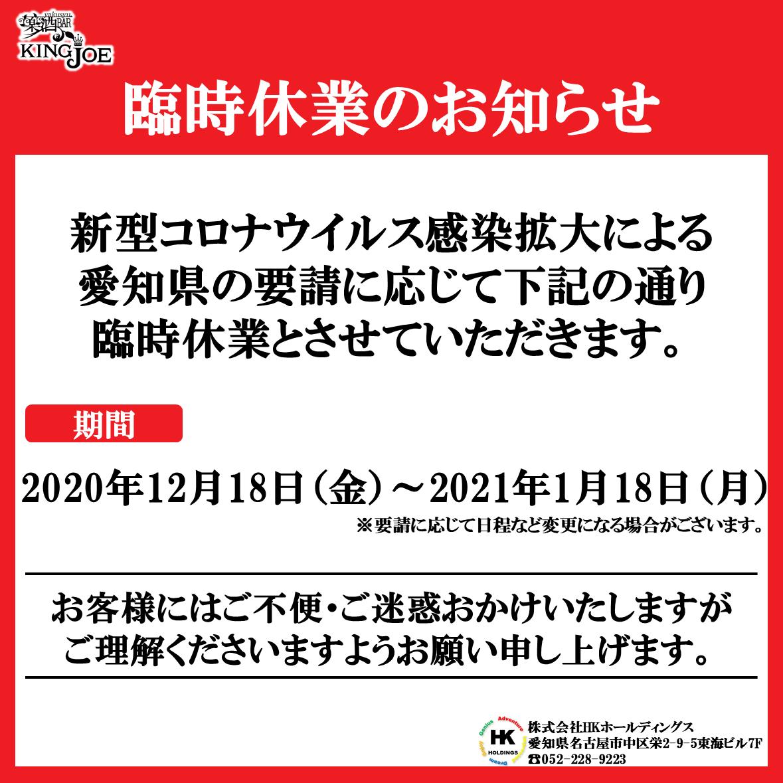 キングジョー【臨時休業のお知らせ】