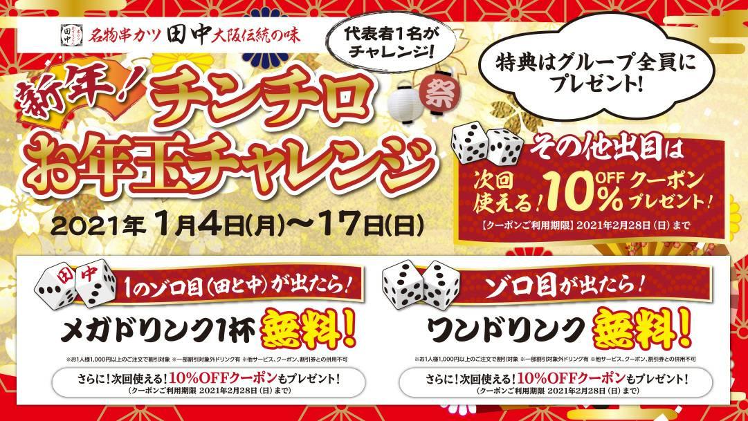 【新年は串カツ田中太田川駅前店で2021年の運試し‼】