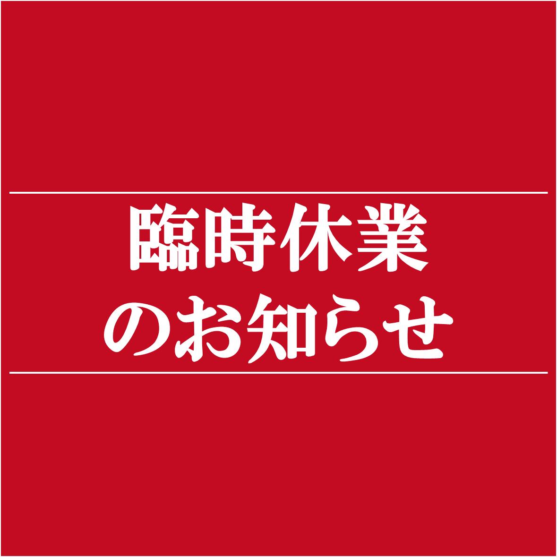 当社では、新型コロナウイルス感染拡大による愛知県の要請に応じて一部飲食店舗を下記の通り臨時休業とさせていただきます。(炭火焼鳥かぐら/TERRACE×ORIGAMI)