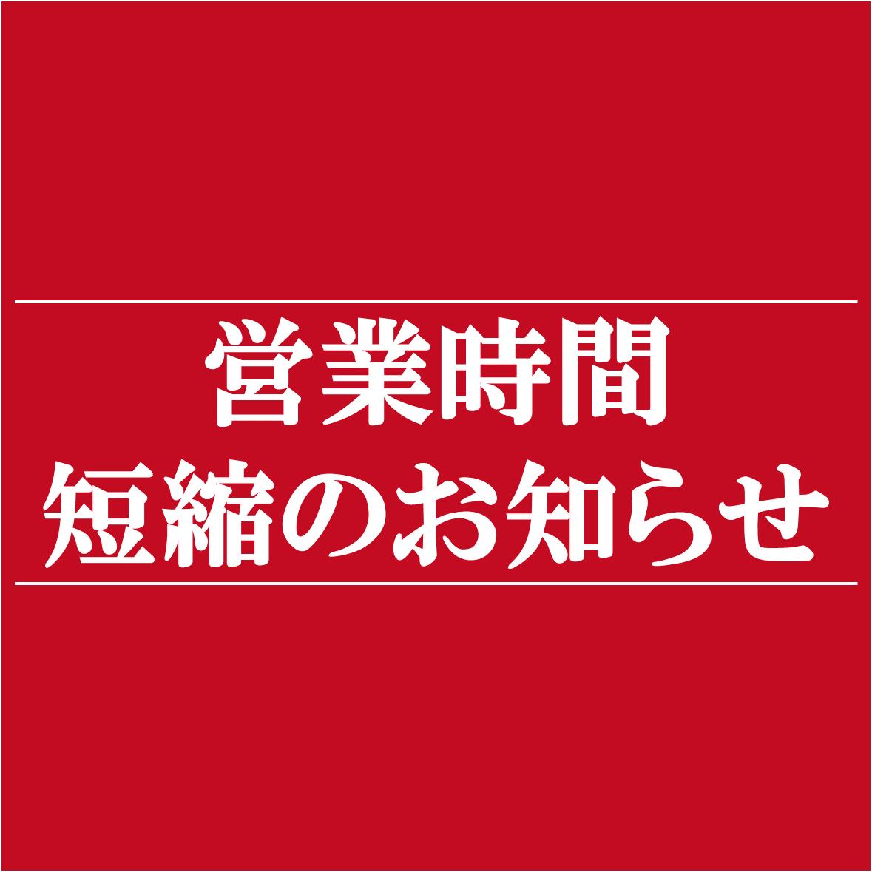 当社では、新型コロナウイルス感染拡大による愛知県の営業時間短縮要請に応じて各飲食店舗を下記の通り営業時間変更させていただきます。(串カツ田中太田川駅前店/炭火焼鳥かぐら/TERRACE×ORIGAMI/フジヤマ55東岡崎店/ヤゴト55)