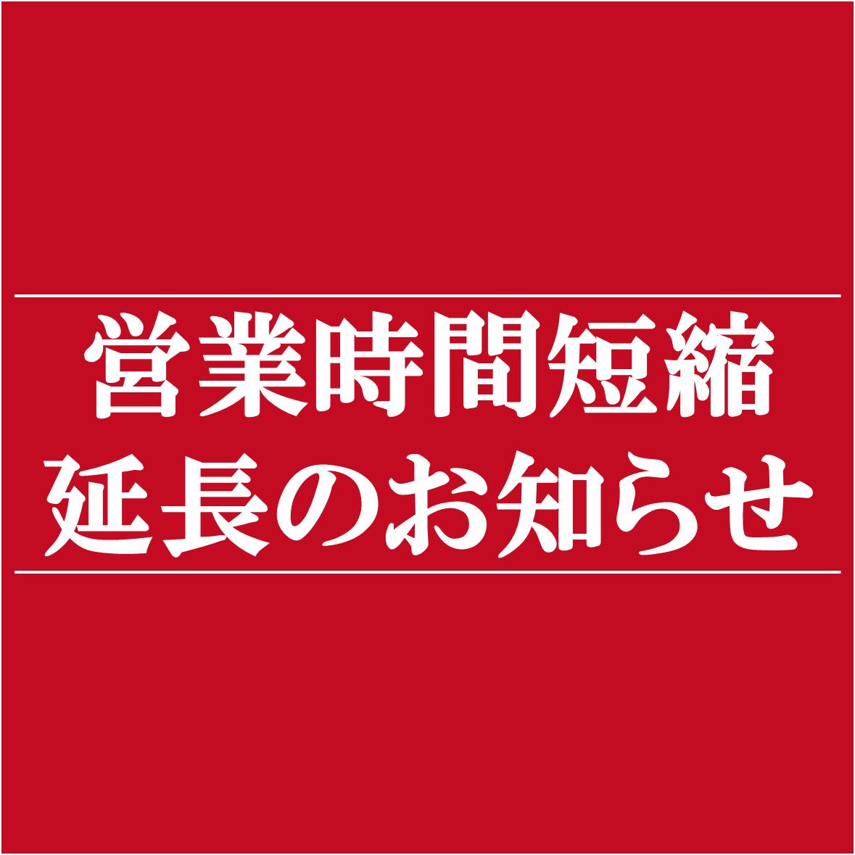 当社では、新型コロナウイルス感染拡大による愛知県の営業時間短縮要請に応じて各飲食店舗を下記の通り営業時間変更させていただきます。(フジヤマ55東岡崎店/ヤゴト55)
