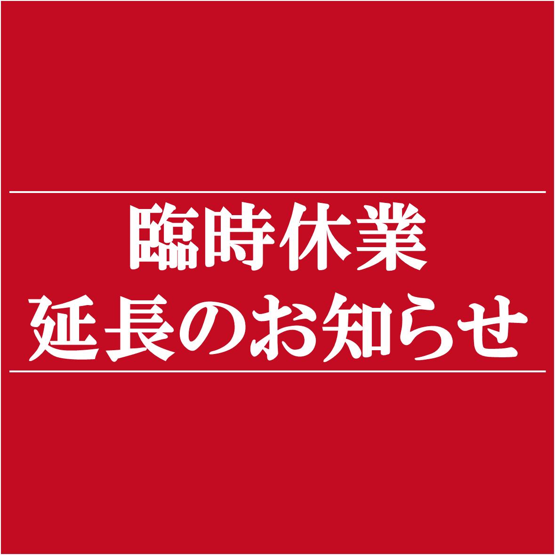 当社では、新型コロナウイルス感染拡大による愛知県の要請に応じて一部飲食店舗を下記の通り臨時休業とさせていただきます。(串カツ田中太田川駅前店/TERRACE×ORIGAMI)