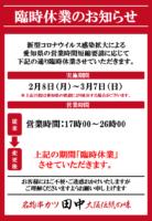 田中(臨時休業)